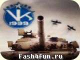 Flash игра VK 1939