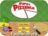 Flash игра Papa's Pizzeria