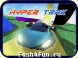 Flash игра Hyper Trak